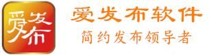 爱发布B2B信息发布软件官网
